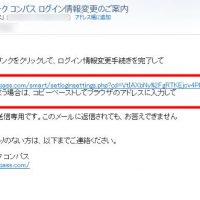 loginmail01